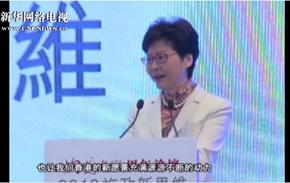 林鄭月娥:香港背靠祖國有無限機遇