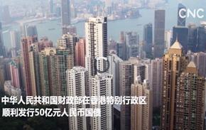 財政部在港發行50億人民幣國債