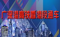 廣深港高鐵香港段通車