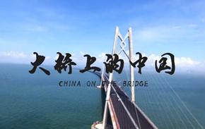 大橋上的中國:跨海工程港珠澳