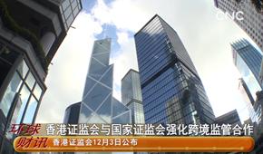 香港證監會與國家證監會促合作
