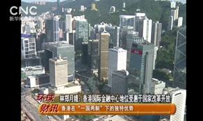 """林鄭月娥:香港將借""""一帶一路""""提升競爭力"""