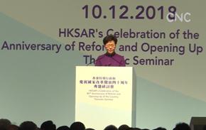 香港舉辦慶改革開放40年研討會