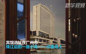 霍震霆:白天鹅宾馆成功的意义