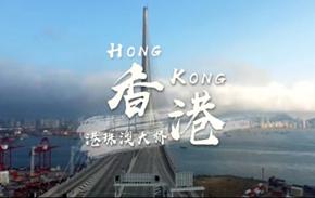 伶仃洋上的最美地標 港珠澳大橋
