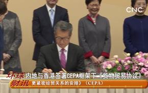 內地與香港簽署貨物貿易協議