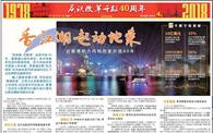 新華每日電訊香港特區慶改革開放40周年專版