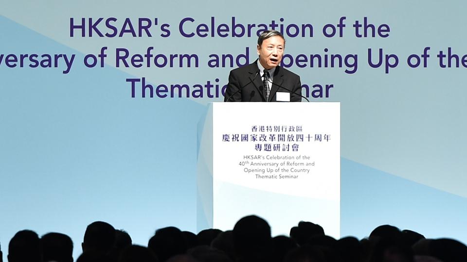 香港特區舉辦慶祝國家改革開放40周年專題研討會
