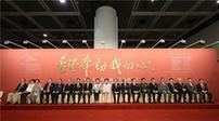 香港與內地聯合舉辦慶祝改革開放40周年美術創作展