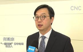 何建宗:改革開放香港受益