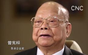 曾憲梓:改革先鋒稱號是最高榮譽