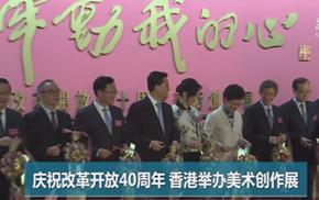香港舉辦慶改革開放40年美術展