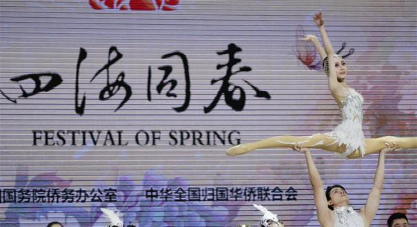 """""""四海同春""""香港各界新春晚會舉行"""