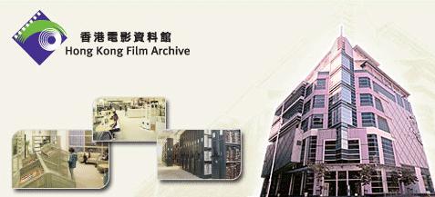 陈茂波:保存电影文化遗产 支持香港电影发展
