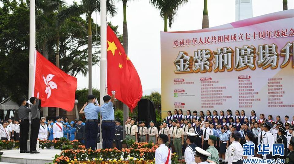 香港举行升旗仪式纪念五四运动100周年