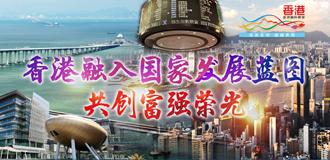 香港融入國家發展藍圖 共創富強榮光