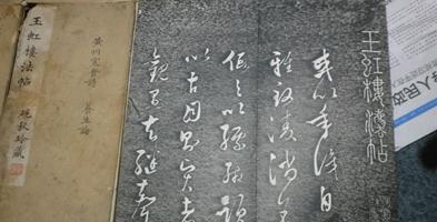 《玉虹楼法帖》在香港展出