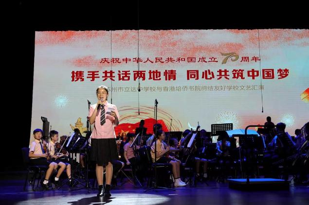 苏港学子在歌声中共话两地情