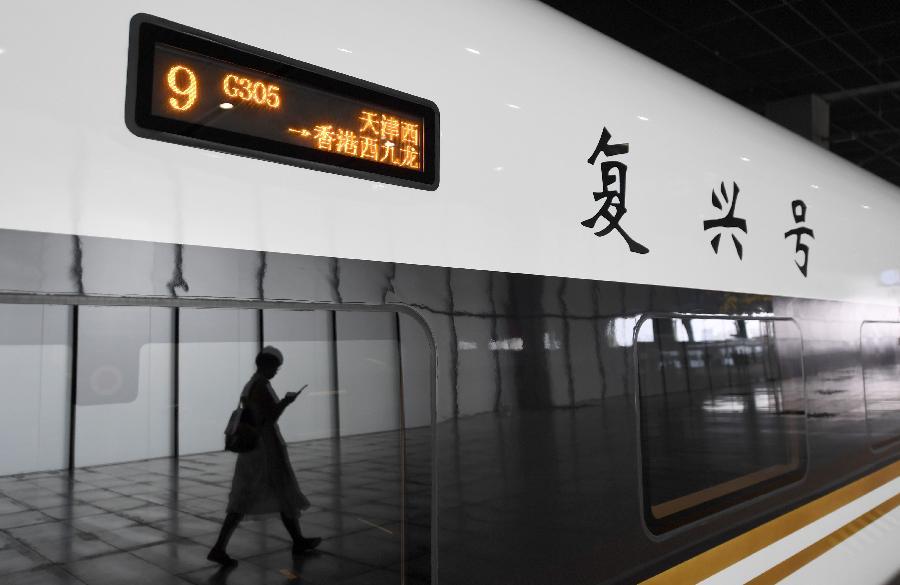 天津開通直達香港高鐵列車