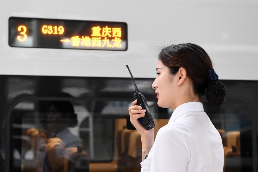重慶首發直達香港高鐵