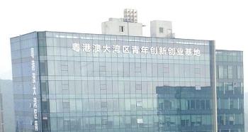 """12个香港团队将赴广州竞逐""""创青春""""大赛复赛"""