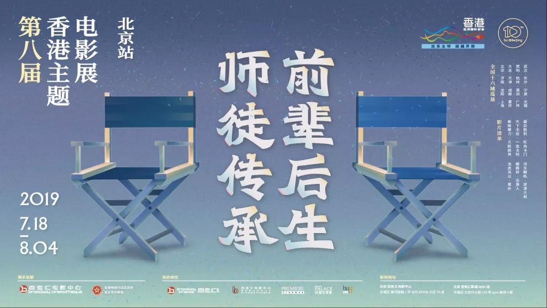 """""""师徒传承、前辈后生""""香港主题电影展亮相北京"""