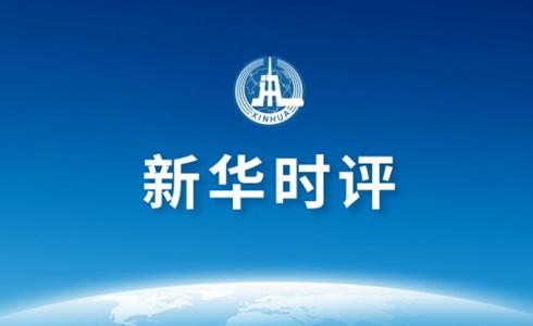 新華時評:趁早收回幹預香港的黑手!