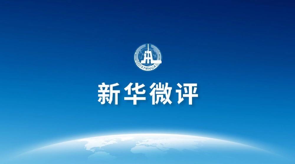 """新華微評:向暴徒惡行堅決説""""不"""""""
