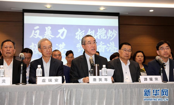 """香港17日将举行""""反暴力、救香港""""大集会"""