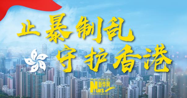 專題:止暴制亂 守護香港