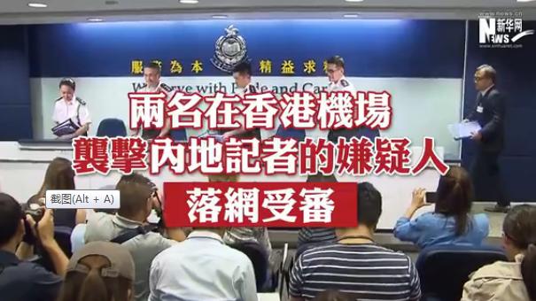 兩名在香港機場襲擊內地記者的嫌疑人落網受審