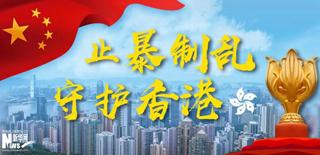 止暴制亂 守護香港