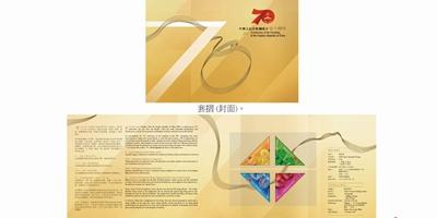 香港邮政将发行中华人民共和国成立70周年特别邮票及相关邮品