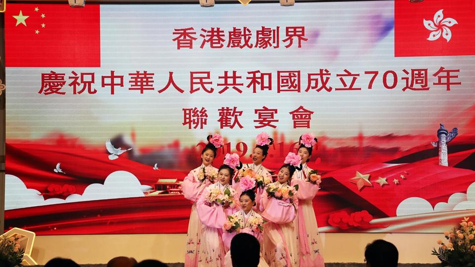 香港戏剧界举行联欢宴会庆祝新中国成立70周年