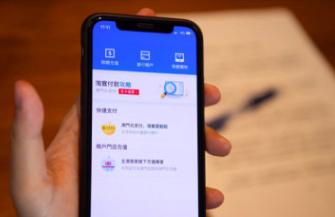 支付宝澳门服务上线 居民可使用澳门手机号注册