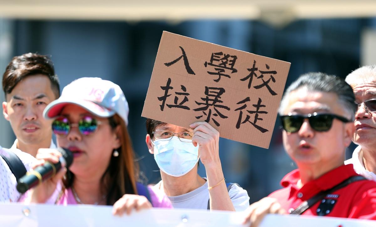 """香港家長舉行""""反暴力、護校園""""遊行集會"""