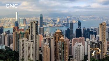 《我愛你,中國》——香港