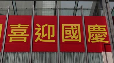 香港市民多种方式喜迎国庆祝福祖国