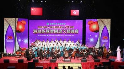 香港岛各界举行文艺晚会庆祝新中国成立70周年