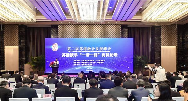 """2019年苏港携手""""一带一路""""商机论坛在宁举行"""