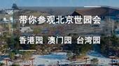 带你参观北京世园会香港园、澳门园、台湾园