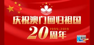 慶祝澳門回歸祖國20周年