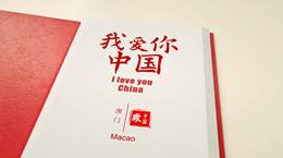 《我爱你,中国》——澳门