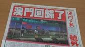 澳门记忆1999