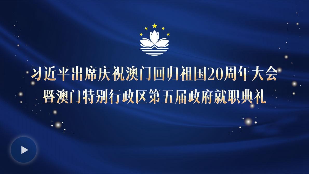 习近平出席庆祝澳门回归祖国20周年大会暨澳门特别行政区第五届政府就职典礼