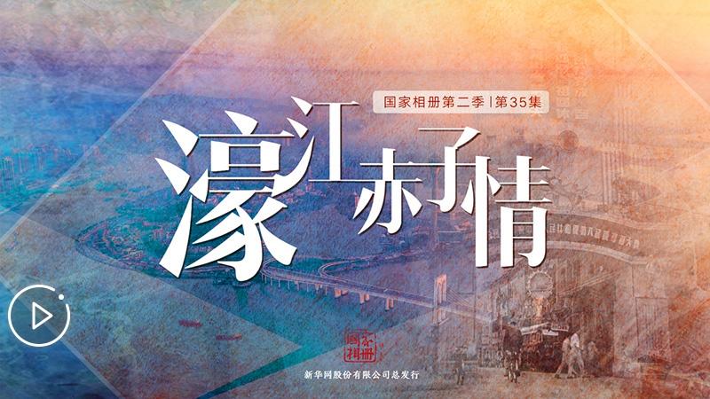 国家相册丨濠江赤子情