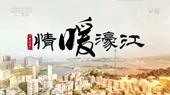 《情暖濠江》 第八集 希望在路上