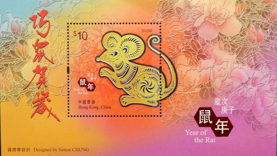 香港将发行鼠年特别邮票