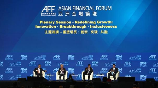 第13屆亞洲金融論壇在港開幕