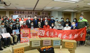 在港中資企業積極參與香港抗疫防疫